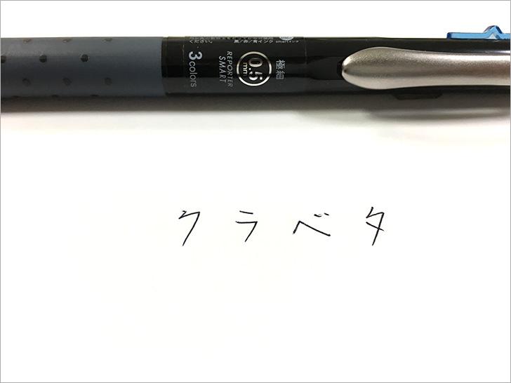 トンボ鉛筆・3色ボールペン・リポータースマートの試し書き