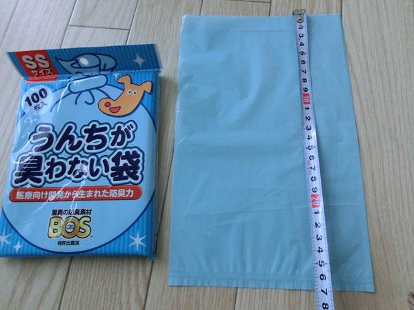クリロン化成 うんちが臭わない袋BOS ペット用袋型 SS