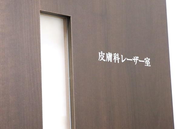 美容レーザー室