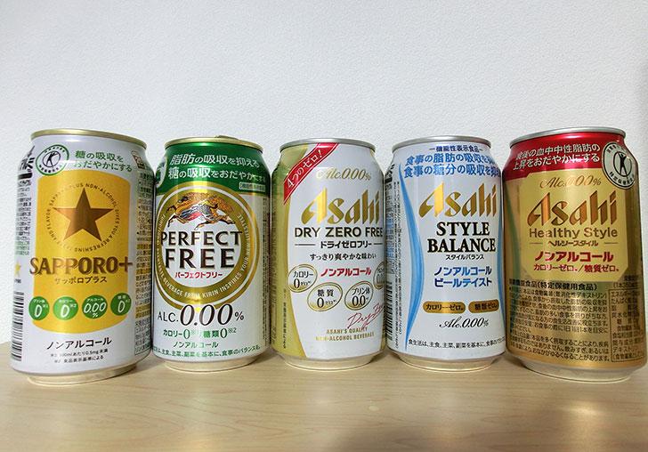 健康重視タイプのノンアルコールビール