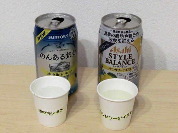 のんある気分 vs スタイルバランス レモンサワー