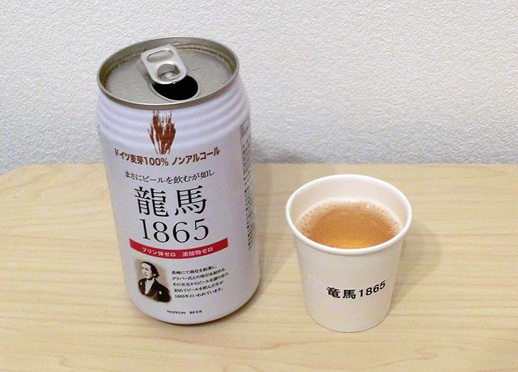 龍馬1865