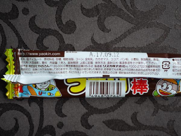 うまい棒チョコレートの内容
