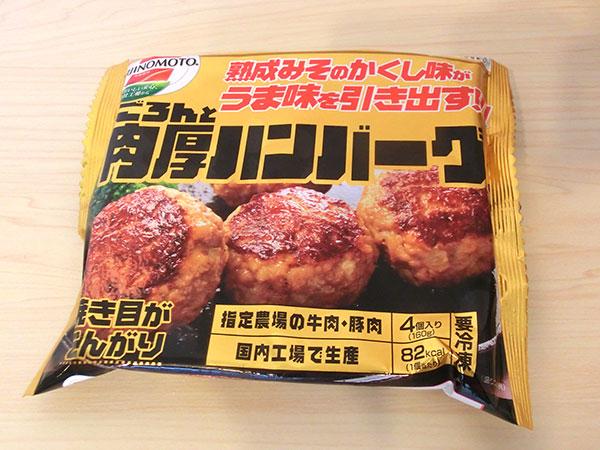 味の素 ごろんと肉厚ハンバーグ