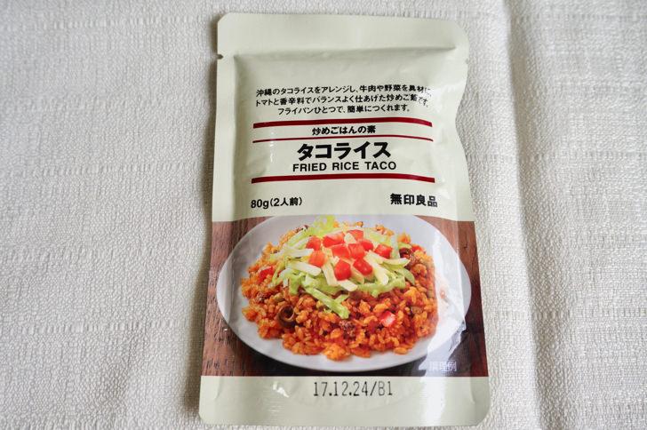 無印良品の炒めごはんの素(タコライス)