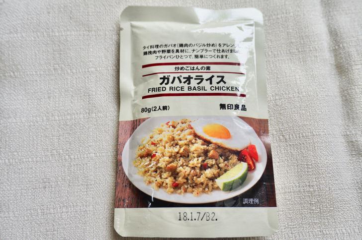 無印良品の炒めごはんの素(ガパオライス)