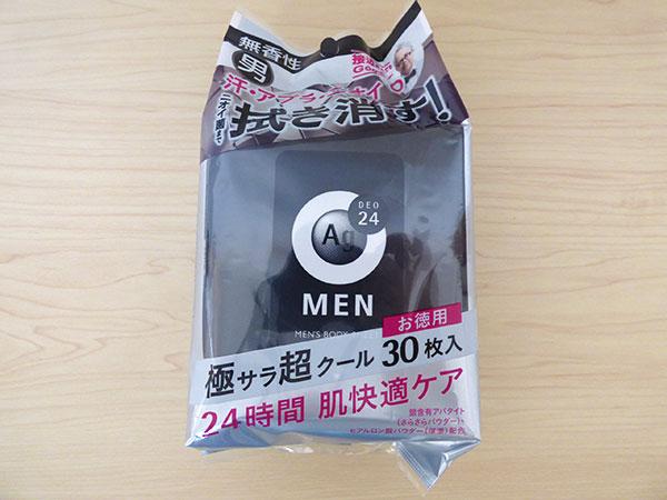 資生堂 Ag+ エージーデオ24 メンズボディーシート