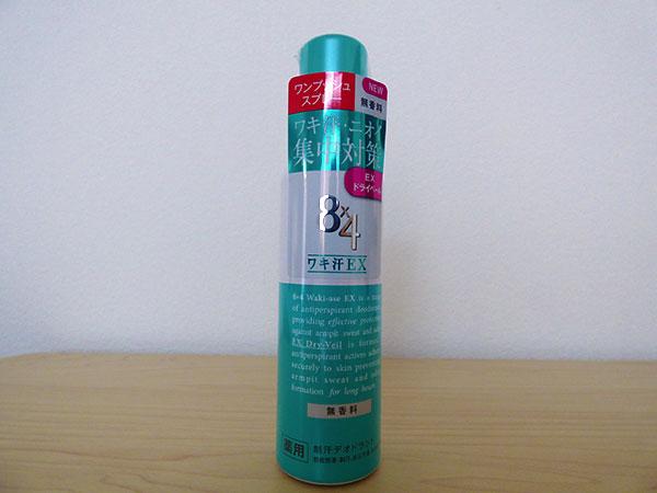 8×4 ワキ汗EX ワンプッシュスプレー