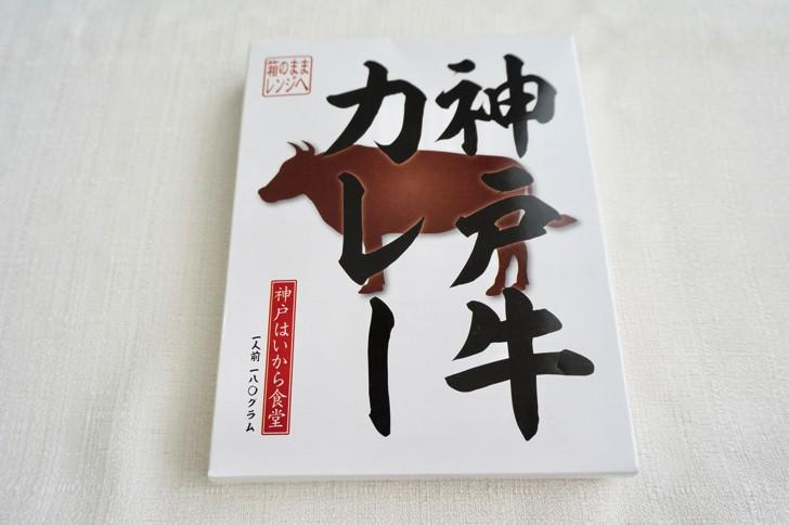 神戸はいから食堂 神戸牛カレー