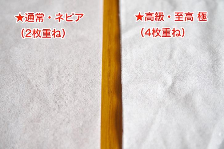 高級ティッシュの厚みを比較