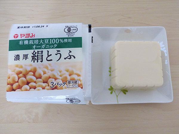 やまみ 有機栽培大豆100%使用オーガニック濃厚絹とうふ