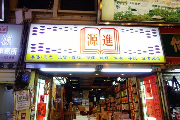 風水や占いの本を扱っている店