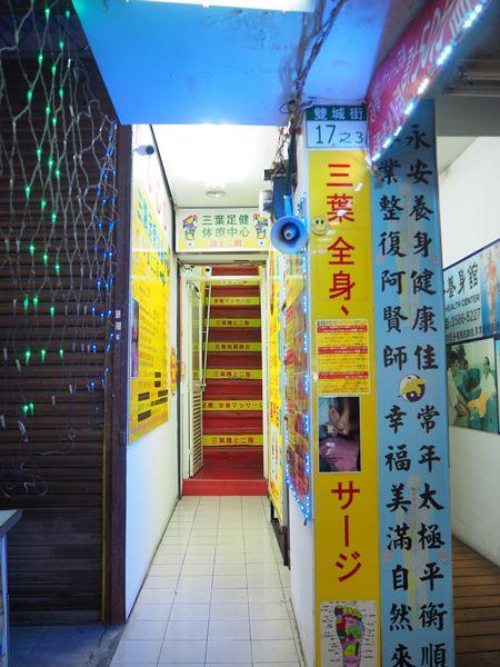 雙城街夜市のマッサージ店