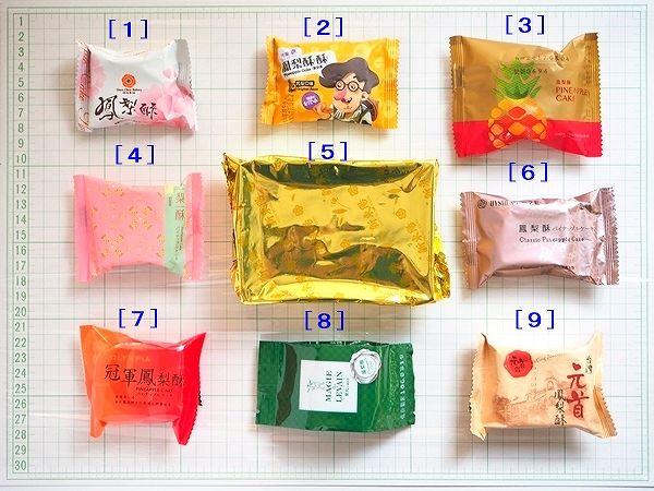 台湾パイナップルケーキの食べ比べ
