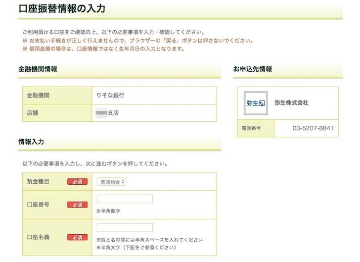 やよいの青色申告オンラインの口座振替登録