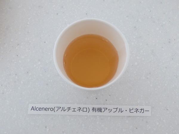 Alcenero(アルチェネロ)有機アップル・ビネガー