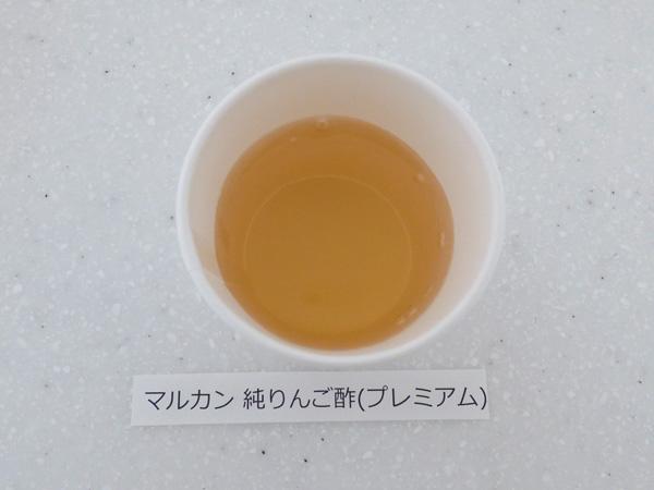 マルカン純りんご酢(プレミアム)