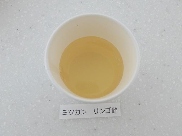 ミツカン リンゴ酢