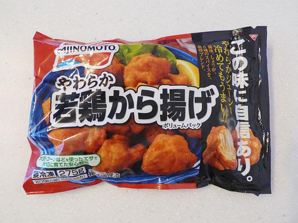 味の素:若鶏から揚げ