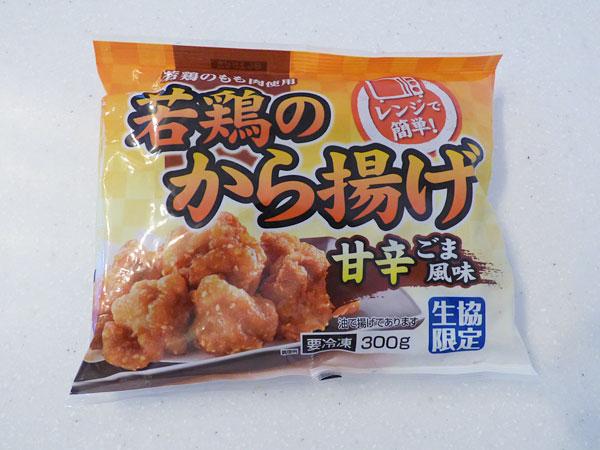 日本ハム:若鶏のから揚げ