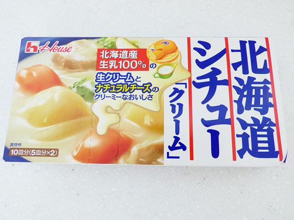 第5位:北海道シチュークリーム(ハウス)