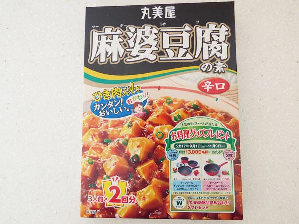 4位:丸美屋 麻婆豆腐の素<中辛>
