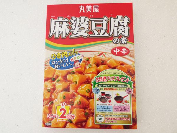 1位:丸美屋 麻婆豆腐の素<中辛>