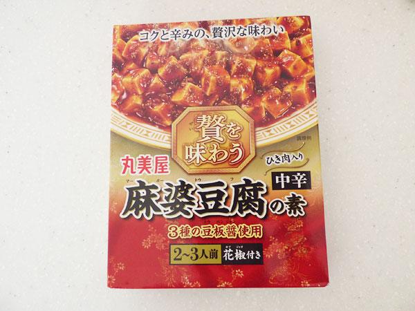 1位:丸美屋 贅を味わう 麻婆豆腐の素<中辛>