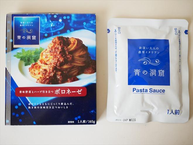 青の洞窟香味野菜とハーブ引き立つボロネーゼ