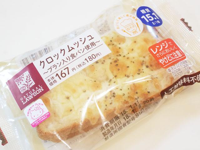 ローソン クロックムッシュ ~ブラン入り食パン使用~