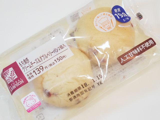 ローソン もち食感 クリームチーズ&ダブルベリーパン 2個入