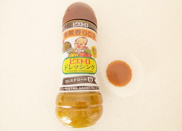 ピエトロ焙煎香りごま (写真pie1)