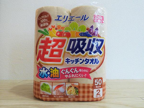 エリエール 超吸収キッチンタオル(無漂白)