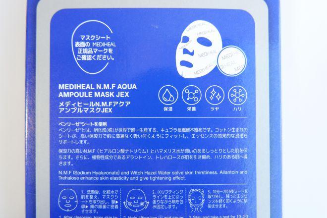 アクアアンプルマスク裏パッケージ