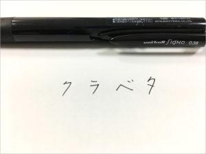 三菱鉛筆・ゲルボールペン・ユニボールシグノ試し書き