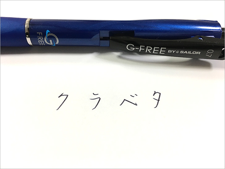 セーラー万年筆・油性ボールペン・G-FREEの試し書き
