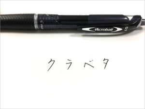 パイロット・油性ボールペン・アクロボール試し書き