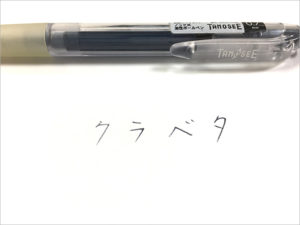 TANOSSE・ノック式油性ボールペンの試し書き