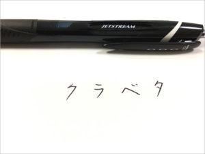 三菱鉛筆・ジェットストリーム スタンダードの試し書き