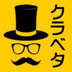 クラベタ編集部