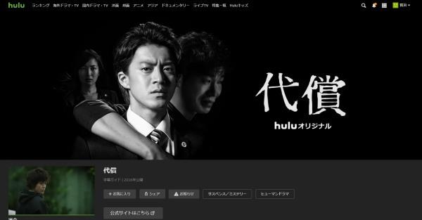 小栗旬主演のHuluオリジナル連続ドラマ「代償」