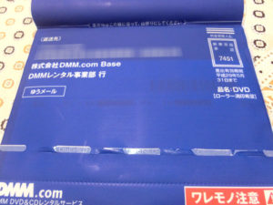 DMM DVD返却