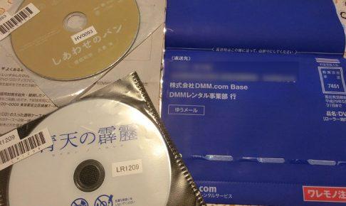 DMM宅配レンタルDVD