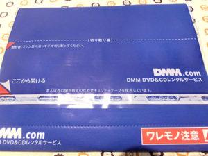 DMM宅配レンタル(返却)