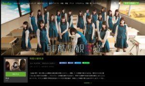 企画・原作:秋元 康による欅坂46総出演の本格ミステリー「残酷な観客達」