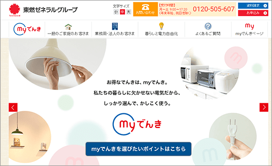myでんき(東燃ゼネラル石油)