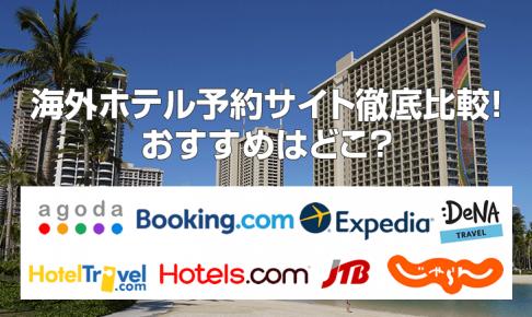 海外ホテル予約サイト徹底比較