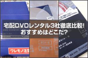宅配DVDレンタル3社徹底比較!おすすめはどこだ?