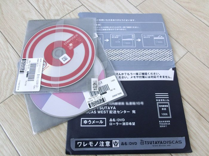 TSUTAYA DISCAS 宅配DVDレンタル