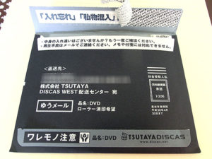 ツタヤディスカス DVD返却